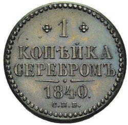 Трёшник («Монеты России», moneta-russia.ru)