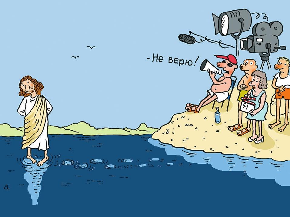 Отмеряет адаму член карикатура