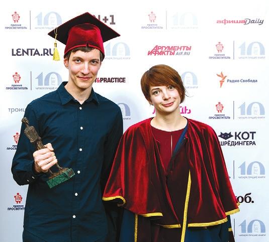 Антон Зайниев, Дарья Варламова. Фото пресс-службы премии «Просветитель»