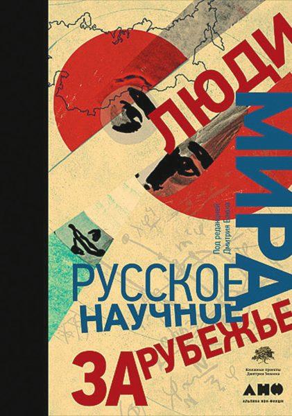 Люди мира. Русское научное зарубежье. Под ред. Д. Ю. Баюка. — М.: Альпина нон-фикшн, 2018