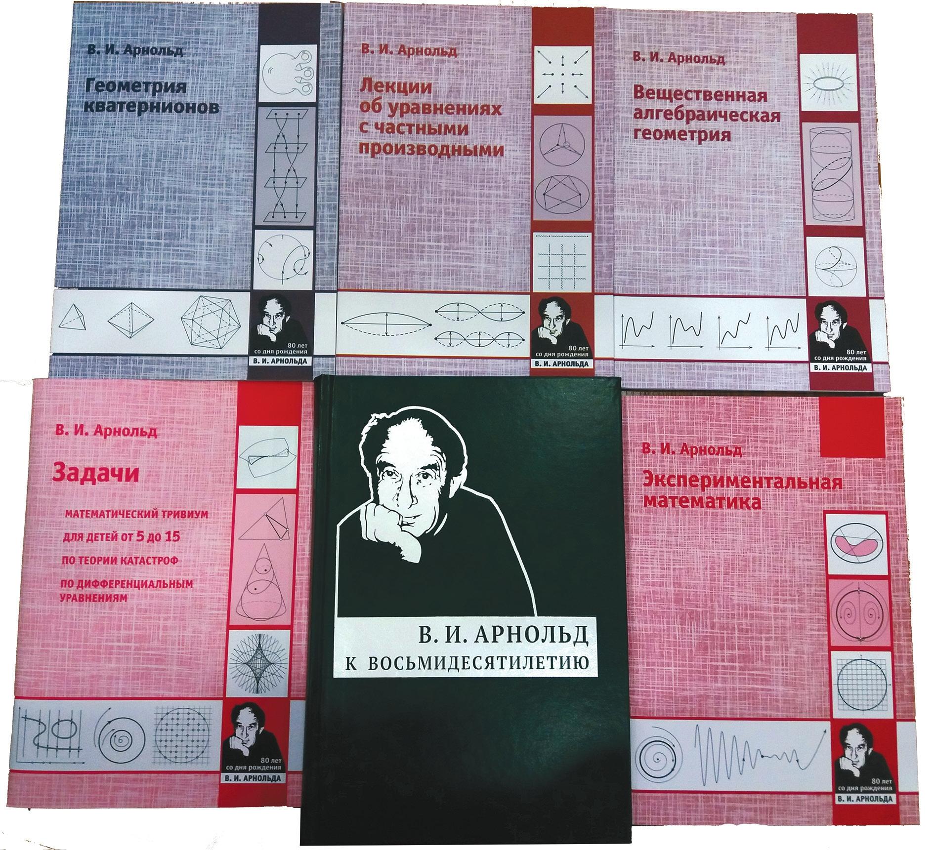 Книги, выпущенные изд-вом МЦНМО к 80-летию В. И. Арнольда