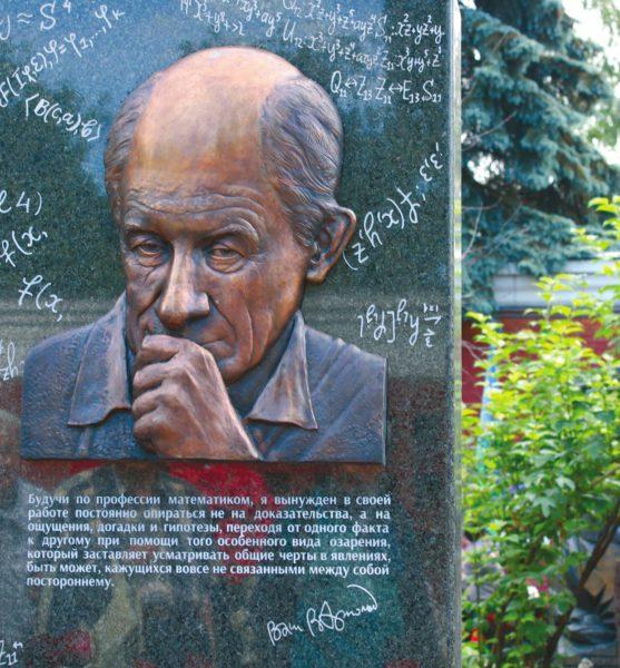 Фото памятника на Новодевичьем (с сайта МЦНМО)