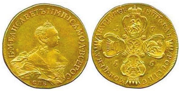 Рис. 4. Такая очень редкая 20-рублевая монета Елизаветы Петровны была продана на аукционе за 1 550 000 фунтов стерлингов