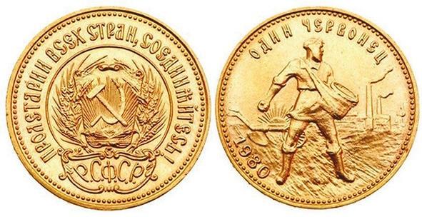Рис. 5. Золотая монета «Сеятель», копия советского червонца 1923 года