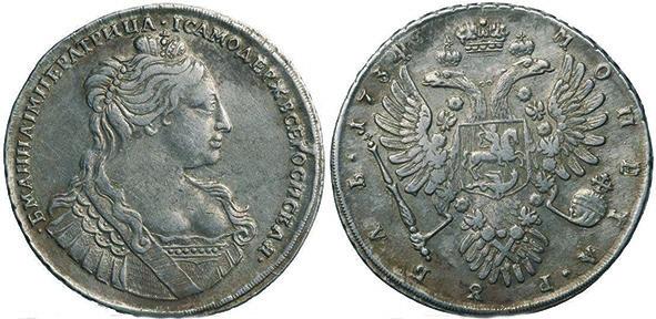 Рис. 25. Тираж этого рубля Анны Иоанновны 1734 года составлял 2 460 699 штук