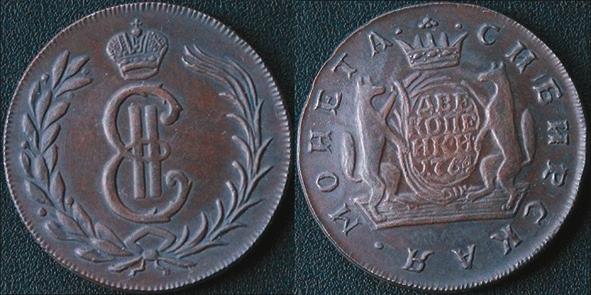 Рис. 26. «Сибирские» 2 копейки 1764 года с изображением соболей