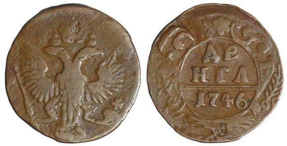 Рис. 23. «Ломоносовская награда»: денга (1/2 копейки) 1746 года; нормативная масса — 8,19 г