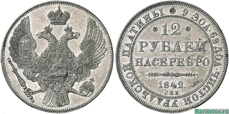 Рис. 2. Одна из наиболее редких российских платиновых монет. Ее тираж всего 115 штук, в 2016 году такая монета была продана на аукционе за 44 000 евро
