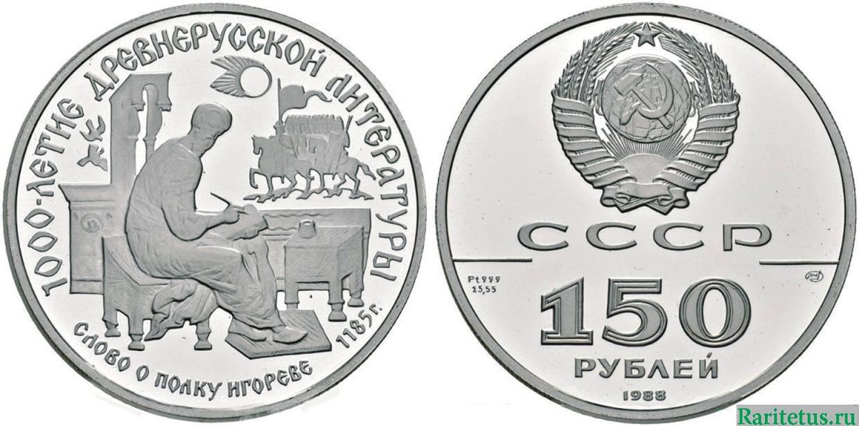 Рис. 4. Платиновая монета «Слово о полку Игореве 1185 г.» (масса — 1/2 унции, проба — 999)