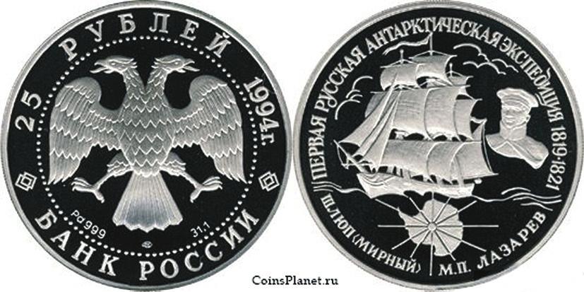Рис. 4. Монета из палладия, посвященная антарктической экспедиции (1819–1821 годы)