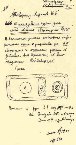 Первая и последняя страницы докладной записки Зельдовича и Сахарова от 14 января 1954 года«Об использовании изделия для целей обжатия сверхизделия РДС-6с»