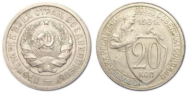 Рис. 8. Двадцать копеек 1931 года