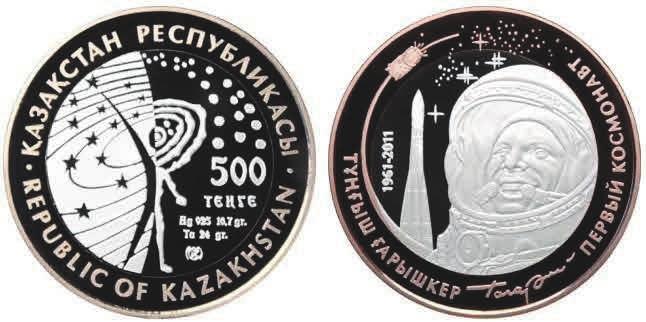 Рис. 12. Монета с танталом, посвященная космосу. Казахстан