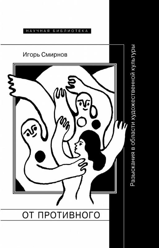 Смирнов И. П. От противного. Разыскания в области художественной культуры. — М.: Новое литературное обозрение, 2018