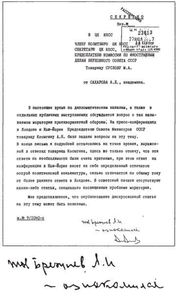 Первая страница секретного письма Сахарова в ЦК от 21 июля 1967 года (с увеличенным фрагментом «тов. Брежнев Л. И. ознакомился»)