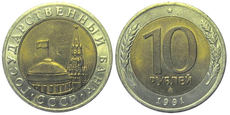 Рис. 1. 10 рублей 1991 года. Такая монета Московского монетного двора стоит сотни долларов