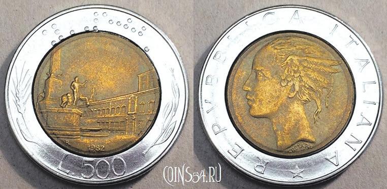 Рис. 2. Итальянская биметаллическая монета, 500 лир 1982 года