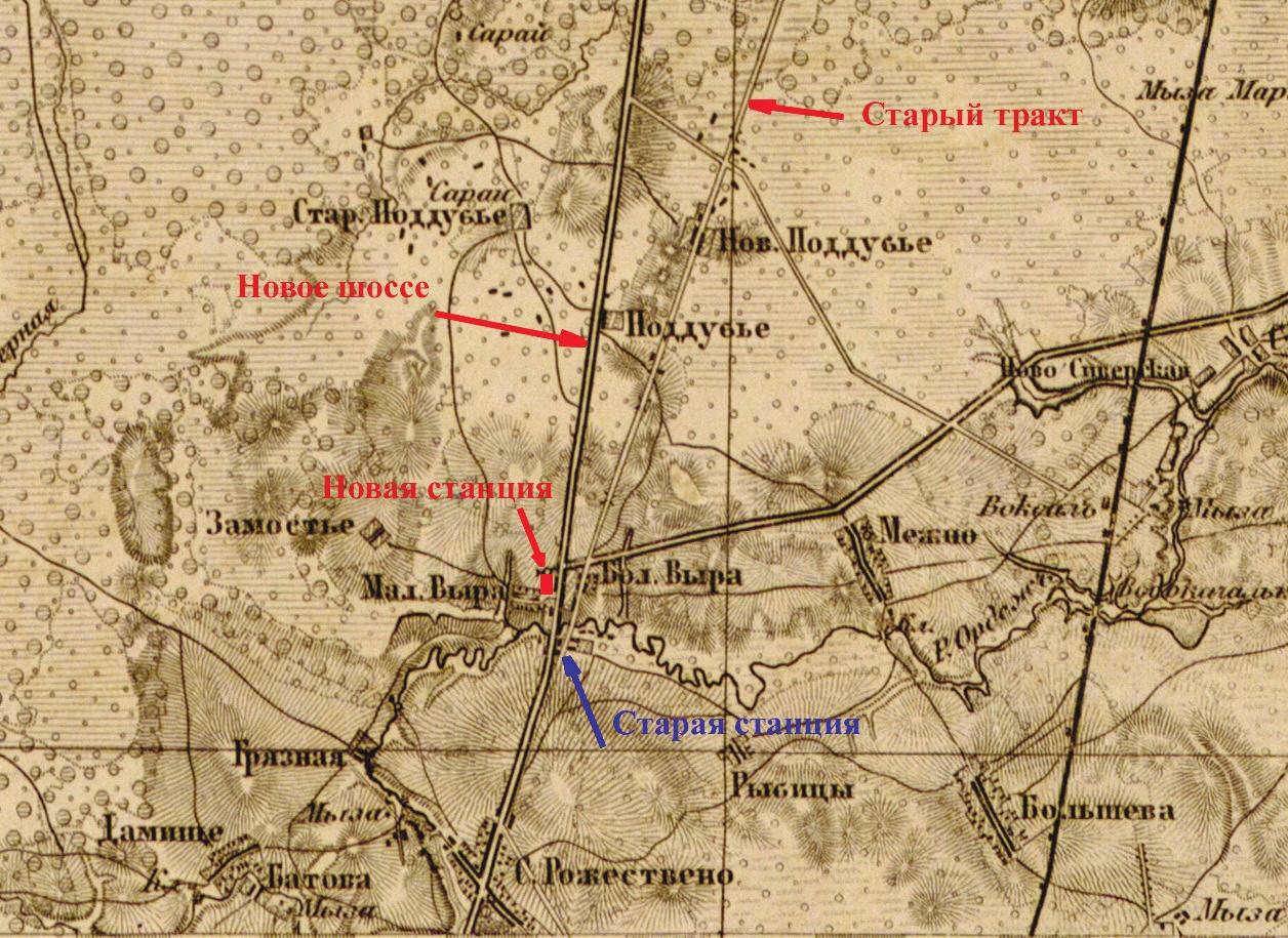 Фрагмент карты середины XIX века с указанием почтовой станции