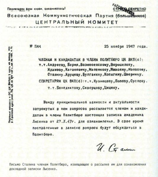 Фотокопия письма Сталина членам Политбюро