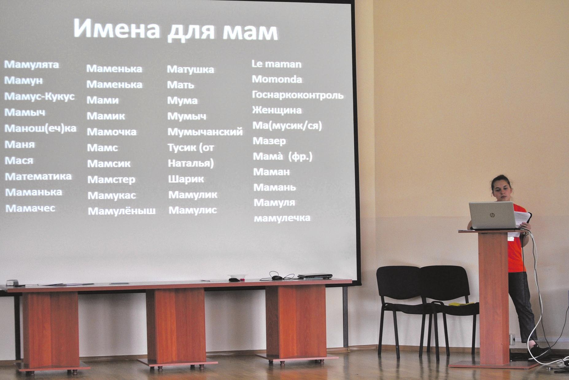 Ольга Тужик представила свой проект в ходе Летней школы