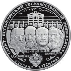Изображение Д. И. Менделеева есть также на российской серебряной монете (3 руб., 1999, 15 000 экз.), посвященной 275-летию Петербургского университета, основанного Петром I в 1724 году — одновременно с Академией наук
