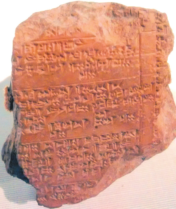 Хеттская клинописная табличка. XIV век до н. э.