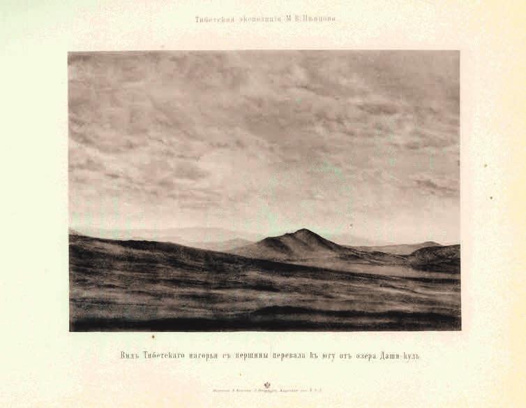 Вид на Тибетское нагорье с перевала к югу от озера Даши-куль (Певцов, 1895)