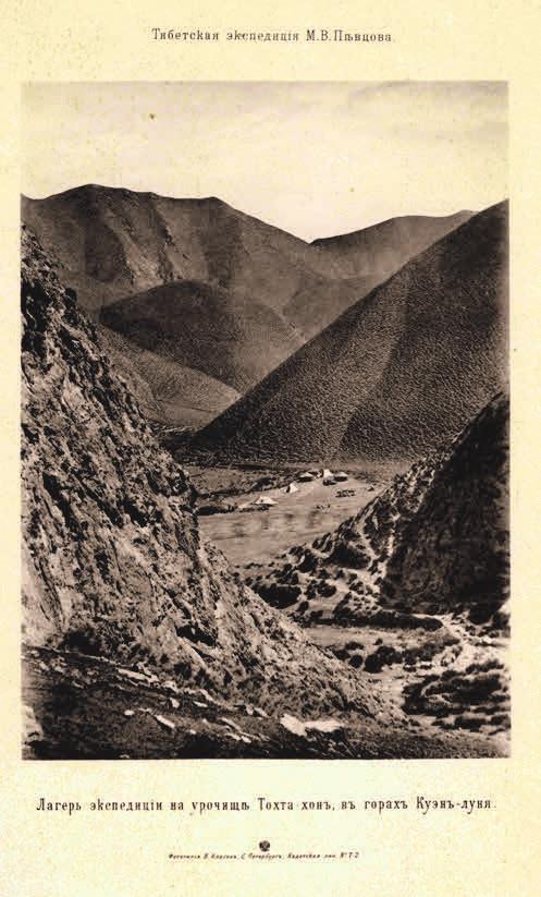 Лагерь экспедиции на урочище Тохта-хон в горах Куэнь-луня (Певцов, 1895)
