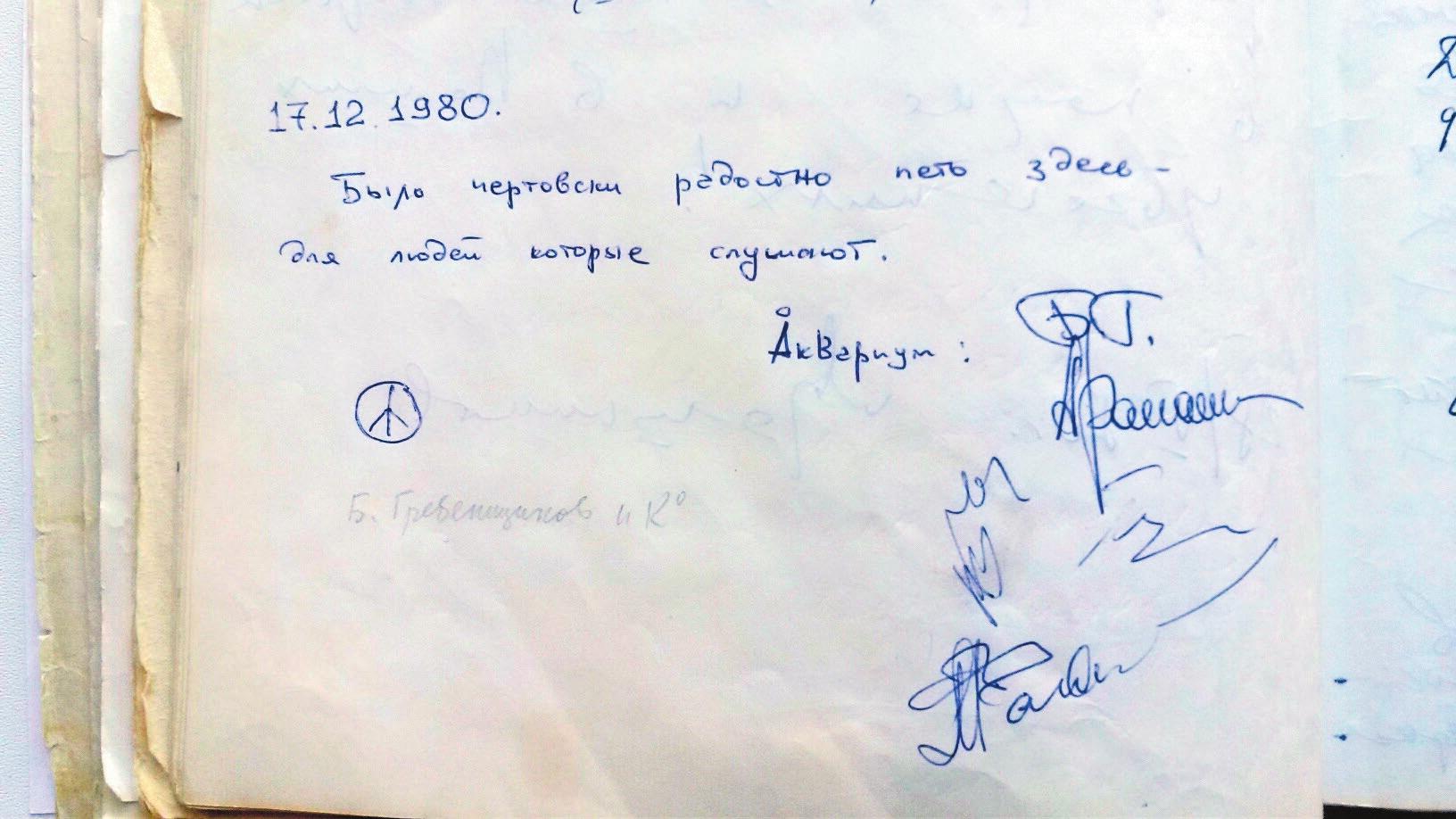Автограф БГ и «Аквариума» в книге отзывов кафе «Молекула» после концерта в ИВС РАН 17 декабря 1980 года