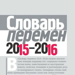 Топим за хюгге, или «Словарь перемен 2015–2016»