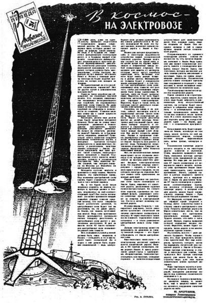 Публикация статьи «В космос — на электровозе» (1960)