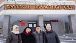Ольга Зеленина, Татьяна Тучина, Сергей Шилов, Александра Быкова у Брянского областного суда