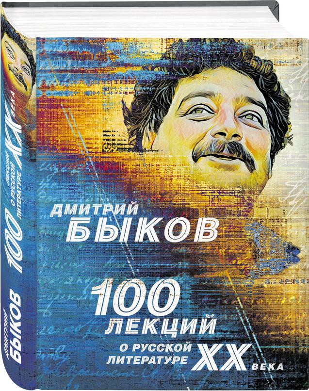 Быков Д. Л. 100 лекций о русской литературе XX века. М.: Эксмо, 2019
