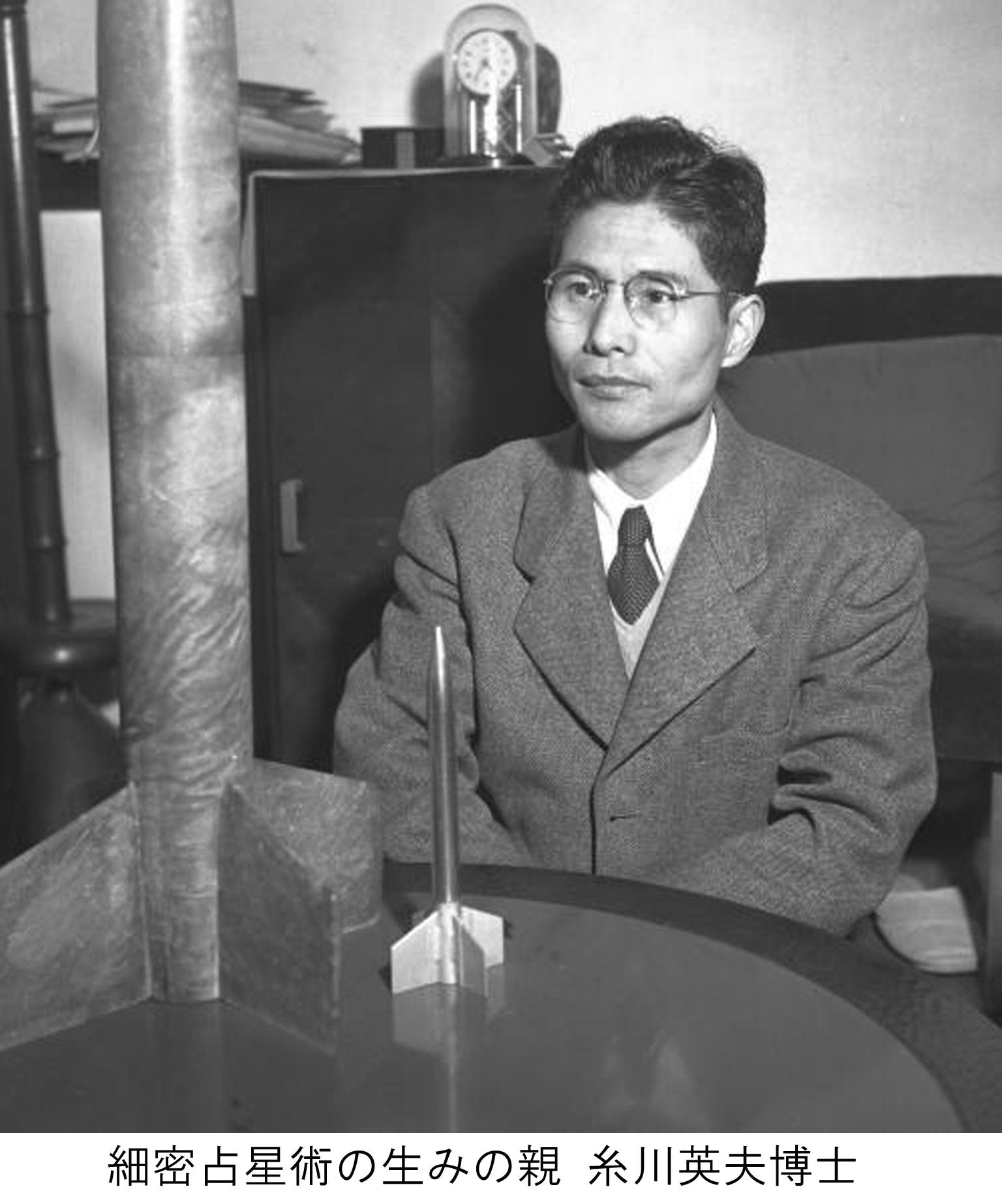 Хидэо Итокава (糸川 英夫) — отец японской космонавтики, профессор Токийского университета; человек, в честь которого назван астероид 25143. japaneseclass.jp