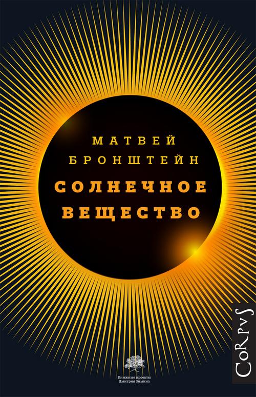 Бронштейн М. Солнечное вещество