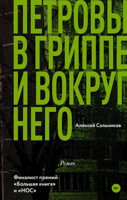 Сальников А. Петровы в гриппе и вокруг него. М.: АСТ, 2016