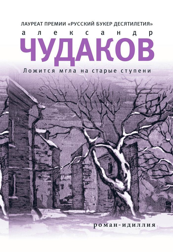 Чудаков А. Ложится мгла на старые ступени: роман-идиллия. М.: Время, 2012