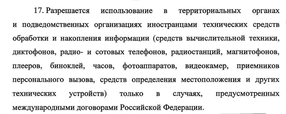 П. 17 из приказа от 11 февраля 2019 года «Об утверждении рекомендаций по взаимодействию с государственными органами иностранных государств…»