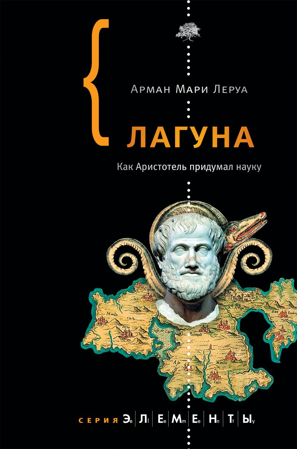 Леруа А. Лагуна. Как Аристотель придумал науку. Пер. с англ. Светланы Ястребовой. М.: Corpus, 2019