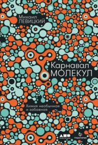 Левицкий М. Карнавал молекул: химия необычная и забавная. — М.: Альпина нон-фикшн, 2019