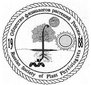 Общество физиологов растений России, логотип