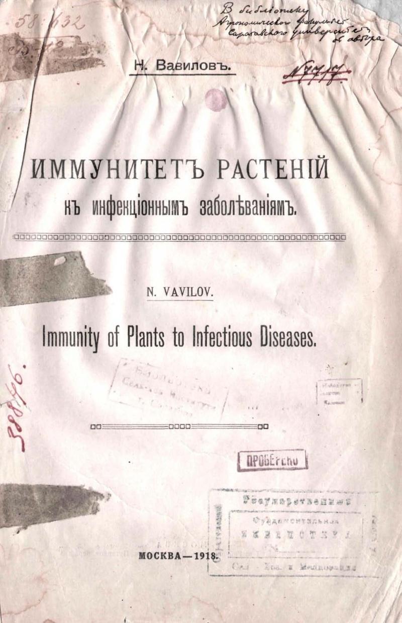 Н. И.Вавилова «Иммунитет растений кинфекционным заболеваниям»