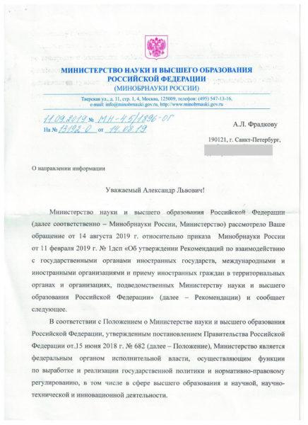 Ответ Минобрнауки Фрадкову