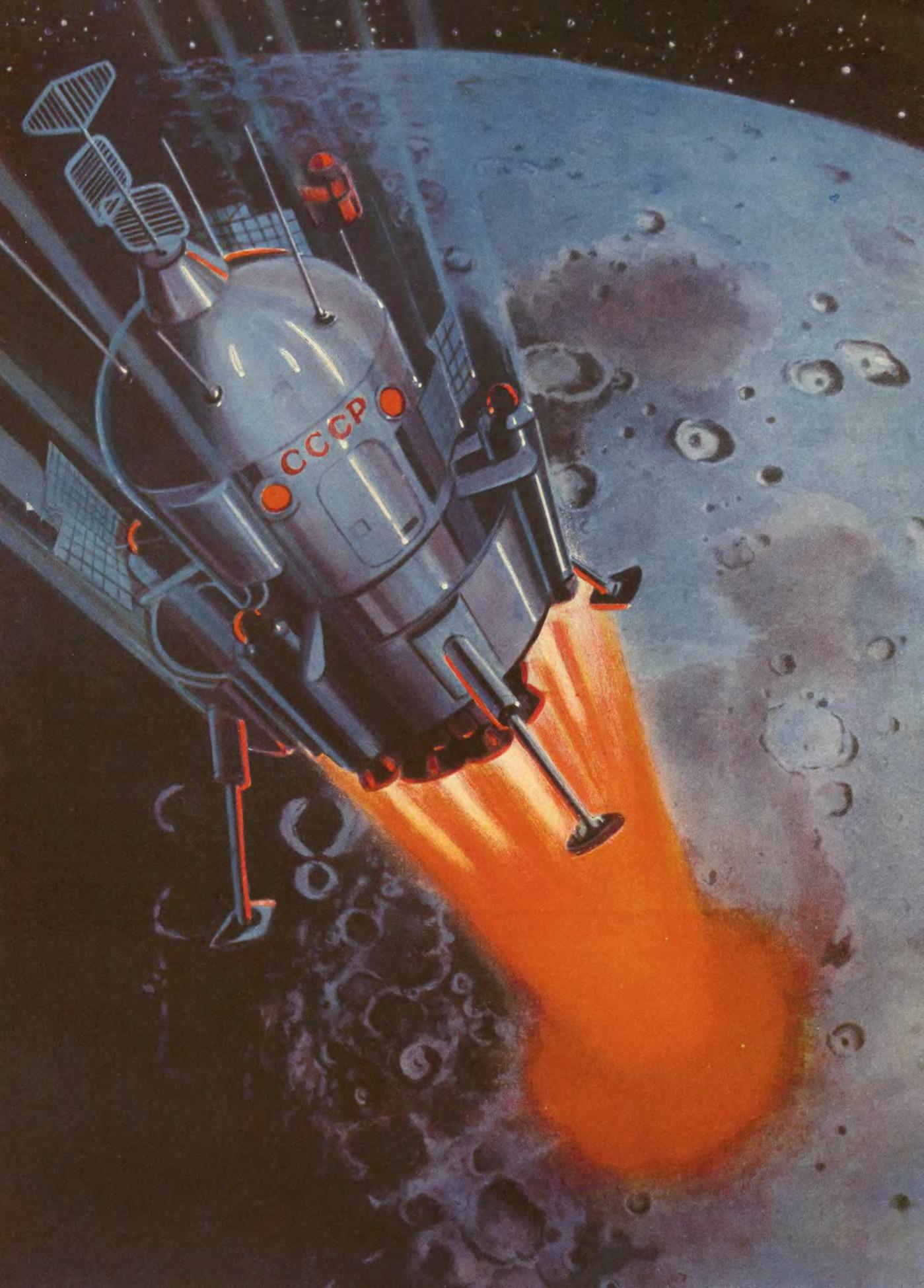 Картина Алексея Леонова и Андрея Соколова «Посадка на Луну»