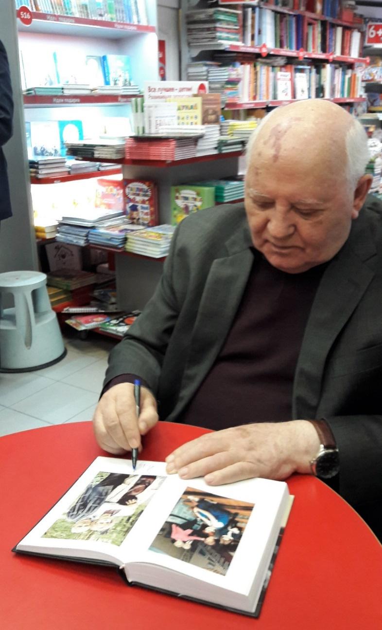 М. С. Горбачёв подписывает мне книгу своих мемуаров. Пришлось три часа простоять в плотной очереди. Дело, конечно, совсем не в автографе. Это просто неожиданно подвернувшийся повод, которым я не мог не воспользоваться, будучи в Москве проездом. Я очень рад, что удалось ему лично и при жизни сказать мое огромное спасибо. Не будь его — моя жизнь и жизнь моей семьи сложилась бы сильно по-другому