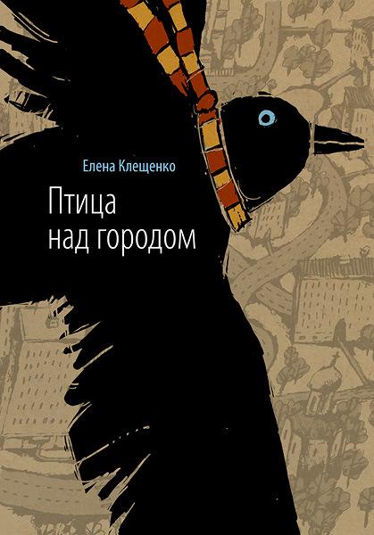 Елена Клещенко. Птица над городом