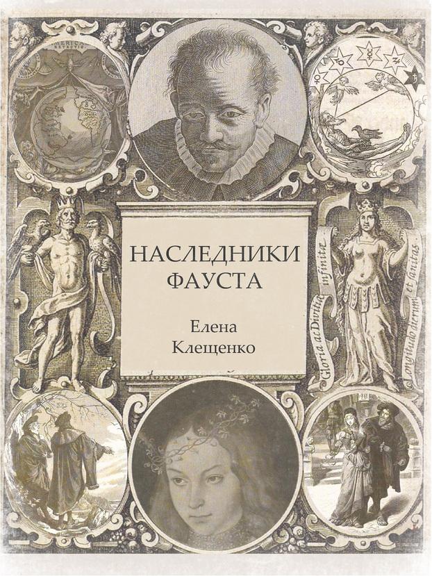 Елена Клещенко. Наследники Фауста