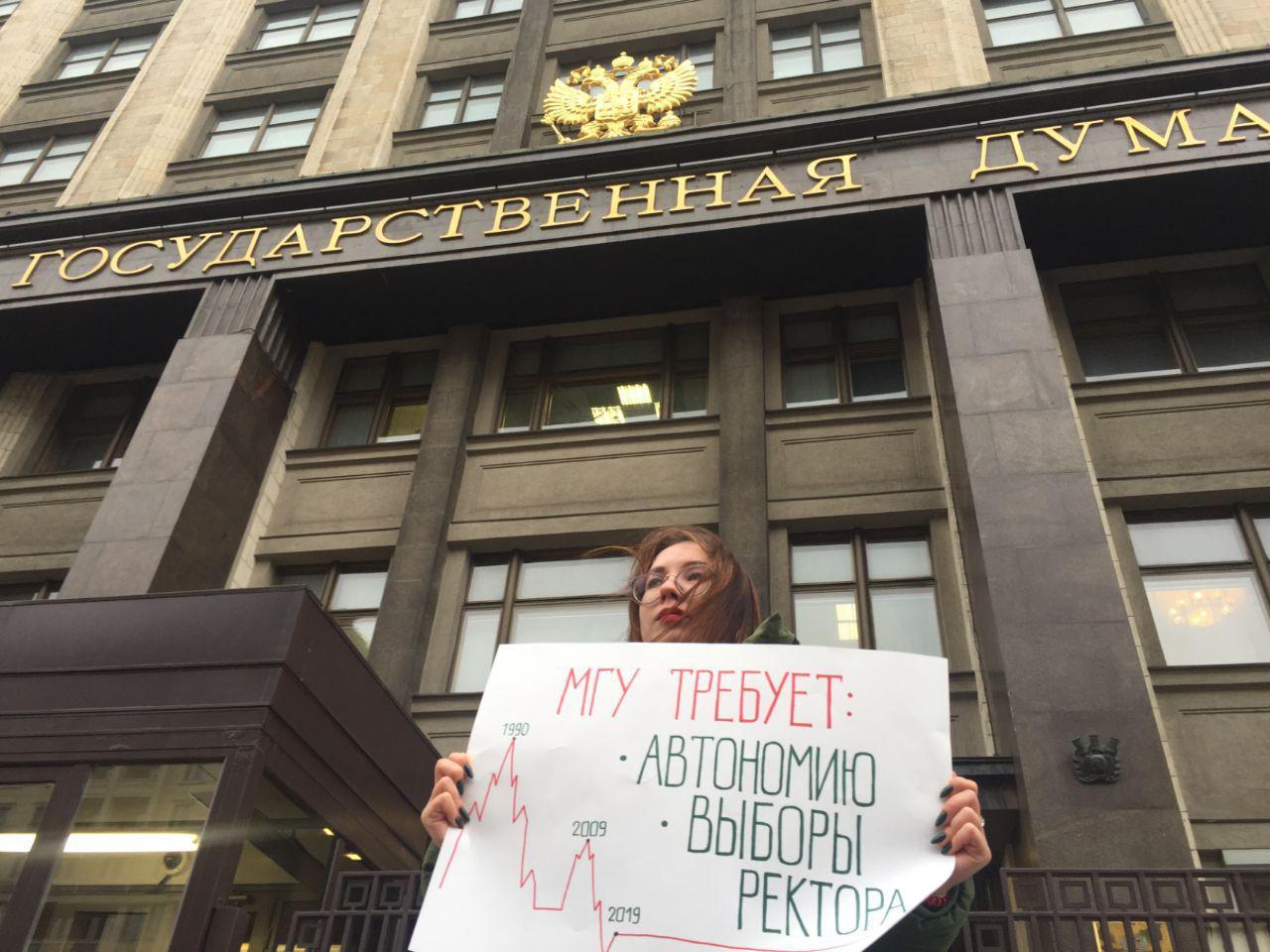 Одиночный пикет возле здания Госдумы 20 ноября. Фото Инициативной группы МГУ