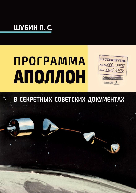 Шубин С. Программа Аполлон
