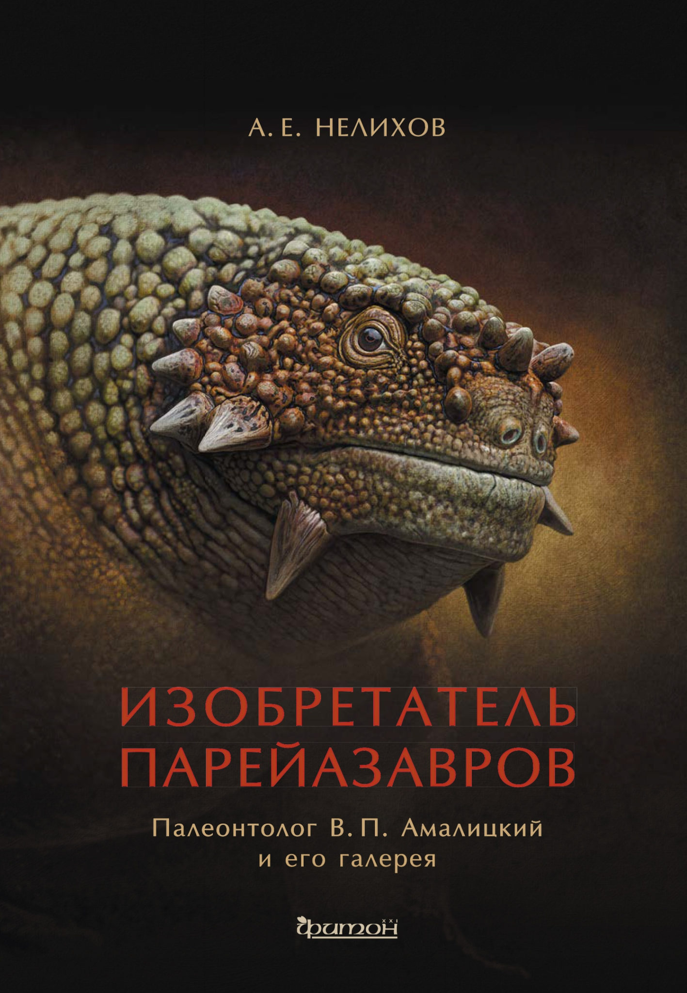 Нелихов А. Е. Изобретатель парейазавров: Палеонтолог В. П. Амалицкий и его галерея. М.: Фитон XXI, 2020